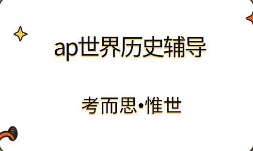 ap世界历史知识点整理
