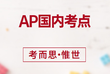ap考试中国大陆考点有哪些?